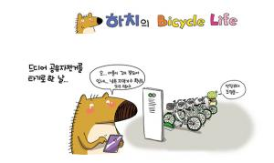 하치의 BICYCLE LIFE